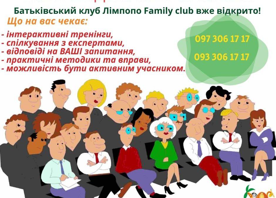 Батьківський клуб