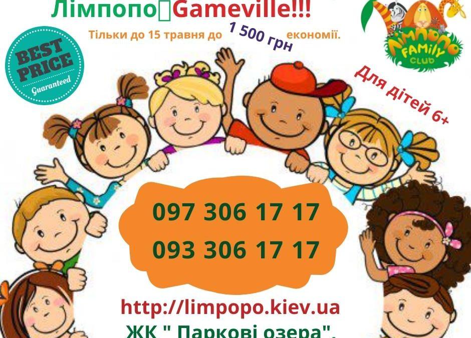 Запрошуємо у літній табір Лімпопо Gameville!!!